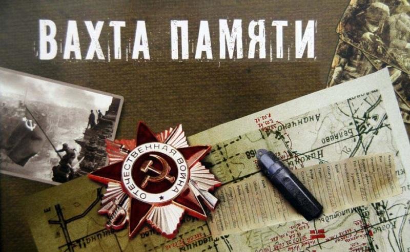 Вахта Памяти 2021 в Вяземском районе