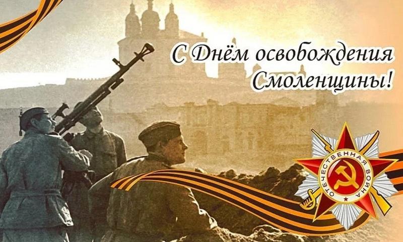 25 сентября — День освобождения Смоленщины от немецко-фашистских захватчиков